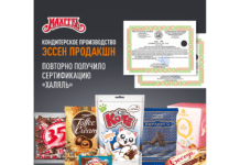Кондитерское производство компании «Эссен Продакшн АГ» прошло повторную сертификацию на соответствие требованиям халяль 1