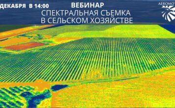Бесплатный вебинар: Спектральная съемка в сельском хозяйстве