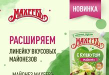 «Эссен Продакшн АГ» начала производство и реализацию нового майонеза ТМ «Махеевъ» - «С кунжутом»