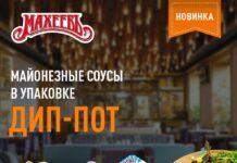«Эссен Продакшн АГ» начала выпуск соусов в дип-потах