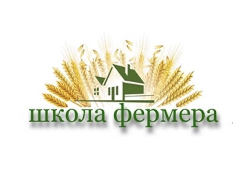 Новосибирские предприниматели получили дипломы «Школы фермера»