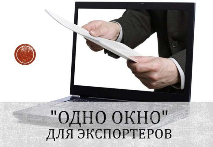В России запустили цифровую платформу для экспортеров «Одно окно»