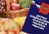 Вопрос продовольственного обеспечения России решен в полном объеме