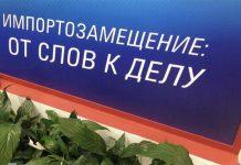 Импортозамещение в России преследовало совсем другие цели мнение эксперта