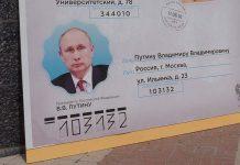 Письмо Путину