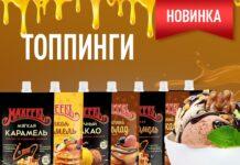 «Эссен Проодакшн АГ» выпустила линейку топпингов со вкусами карамели и шоколада