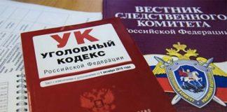 Карачаево-черкесский фермер обвинен в мошенничестве в особо крупном размере