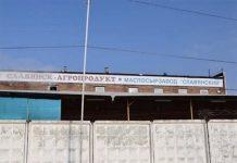 Бюджетные учреждения Тверской области получили фальсифицированную молочную продукцию