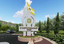 Сельхозпроизводство Ставропольского края снизилось на 18%