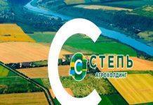 Агрохолдинг «Степь» увеличил свою выручку на 15%
