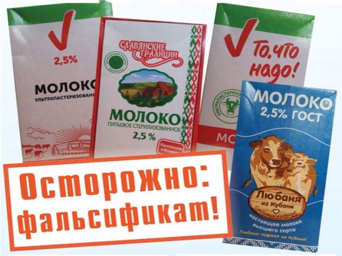 В магазинах Петербурга продают поддельное молоко