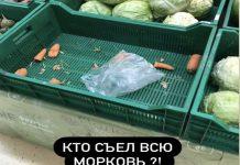 В магазинах Ульяновской области исчезла морковь