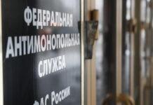 ФАС: торговая сеть «Магнит» препятствует проведению антикартельной проверки