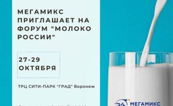 МЕГАМИКС приглашает на Форум Молоко России